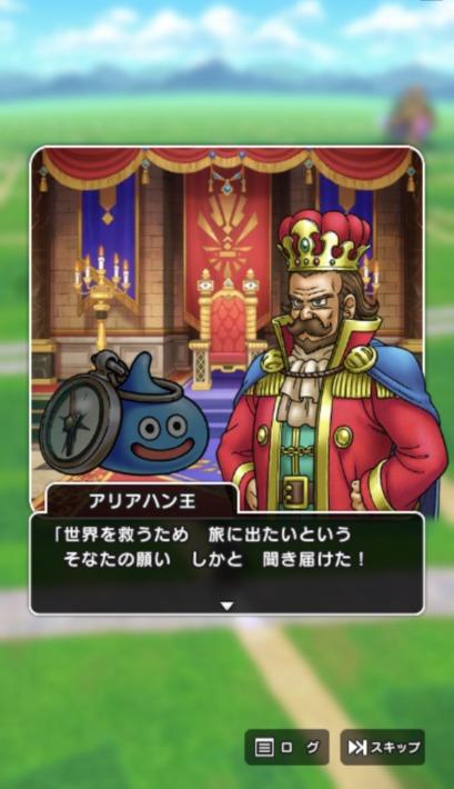 アリアハン王?