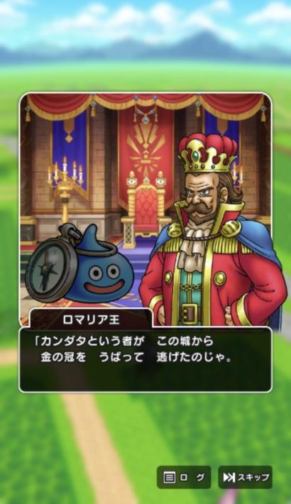 ロマリア王?