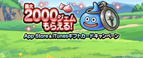 App Store iTunes storeカードキャンペーン