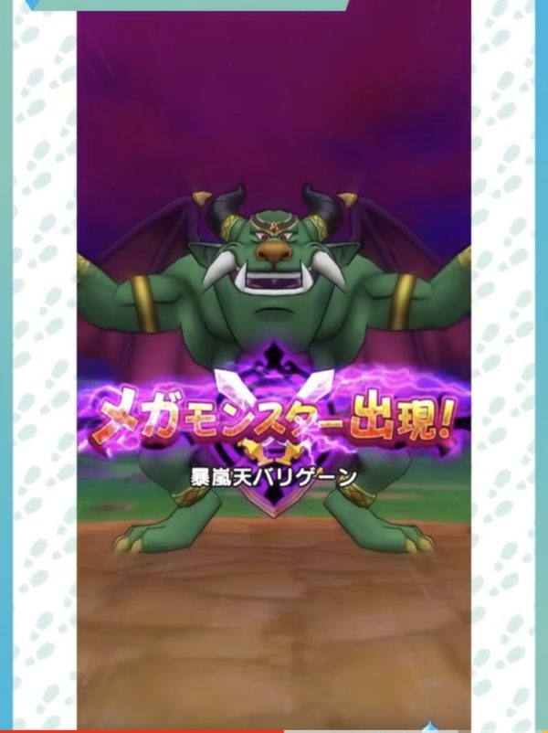 モン スペシャル メガ 【ドラゴンクエストウォーク】 スペシャルメガモン4ヶ所はしご
