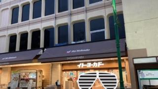 イトーヨーカドー相模原店