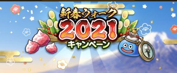 新春ウォーク2021キャンペーン