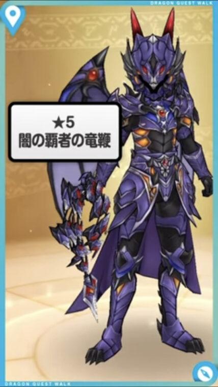 闇の覇者の竜鞭