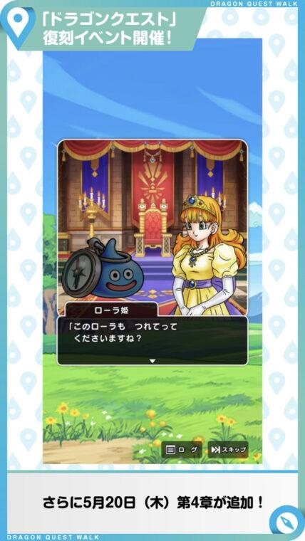 ローラ姫も