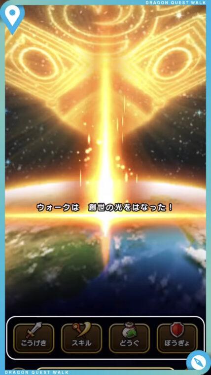 創世の光2