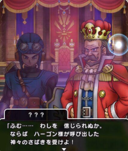 ローレシアの王様