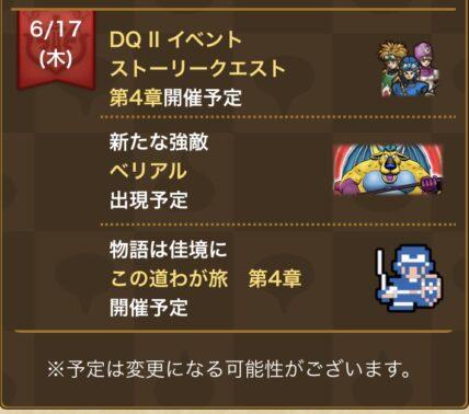 ウォーク イベント予定 ドラクエ 【ドラクエウォーク】1周年記念イベントのやるべきこと 攻略まとめ ゲームエイト