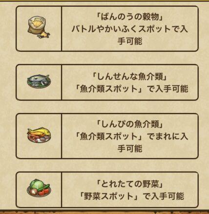 食材4種類