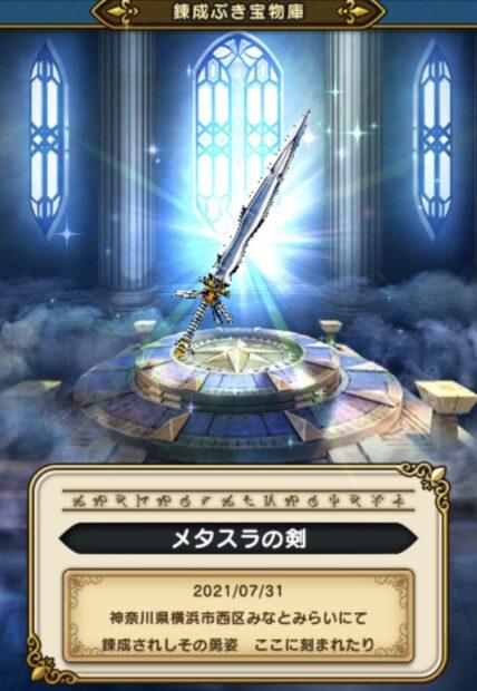 メタスラの剣改4
